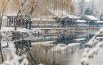 """Ngắm tuyết rơi tại """"cung điện mùa hè"""" Di Hòa Viên"""